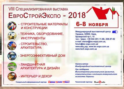 VIII специализированная выставка ЕвроСтройЭкспо-2018