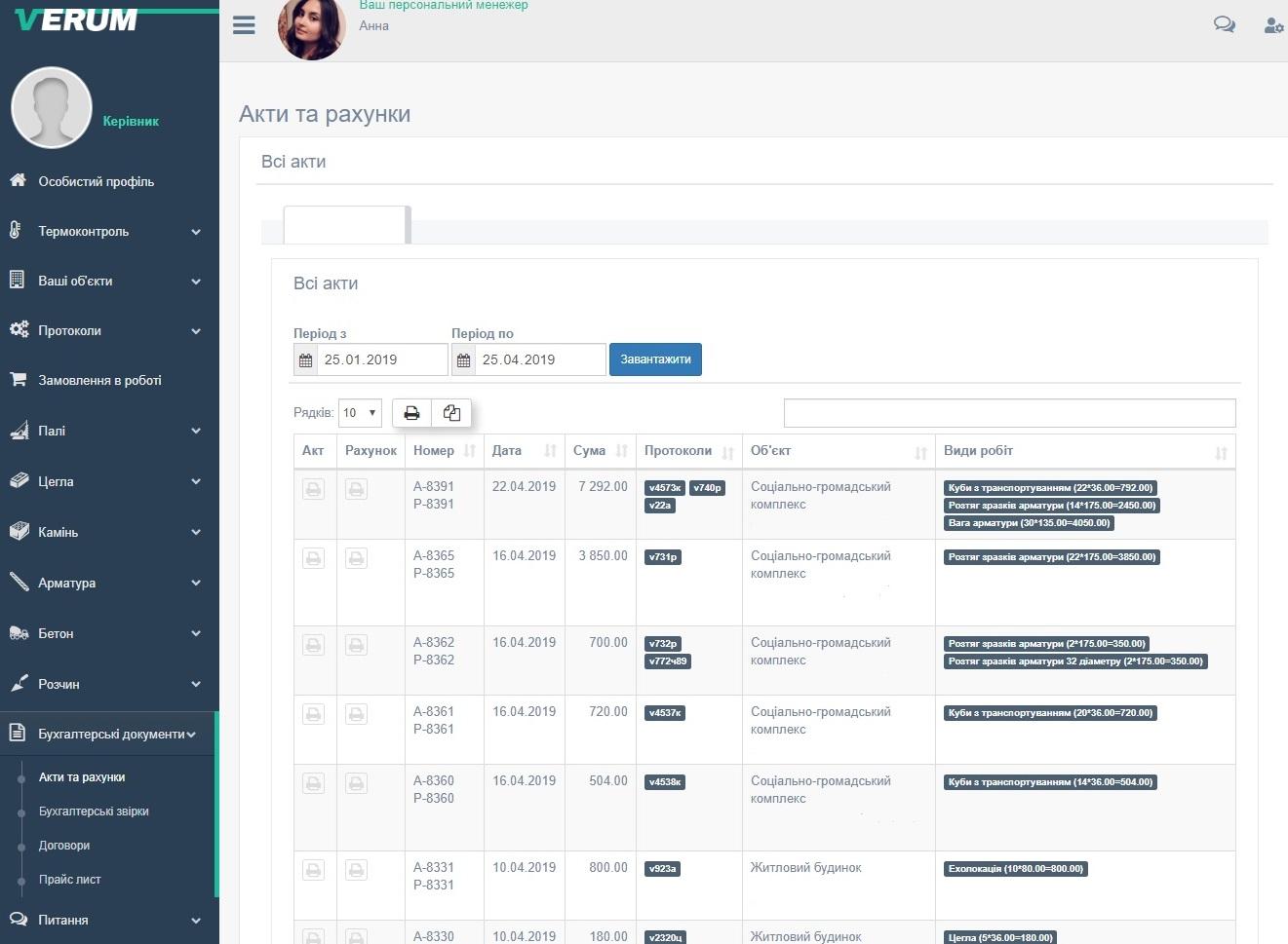 Разработана и внедрена система документооборота в программе Verum